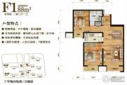 中粮万科长阳半岛2室2厅1卫88平方米户型图