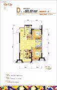 盾安新一尚品2室2厅1卫80平方米户型图