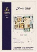 源惠盛世豪庭3室2厅2卫119平方米户型图