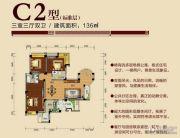 印象南滨3室3厅2卫136平方米户型图
