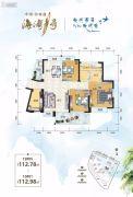 海湾1号3室2厅2卫112平方米户型图