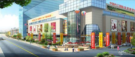 内江国际家居商贸城