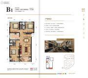中交锦绣雅郡3室2厅2卫113平方米户型图
