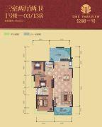 公园一号3室2厅2卫136平方米户型图