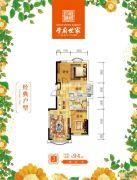 学府世家2室2厅1卫94平方米户型图