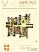 普罗旺斯Ⅱ期3室2厅2卫0平方米户型图