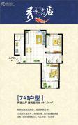 秀水名居2室2厅1卫86平方米户型图
