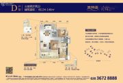 美林湖国际社区3室2厅2卫134--146平方米户型图