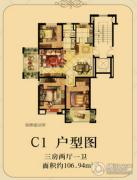 柏悦澜庭3室2厅1卫106平方米户型图