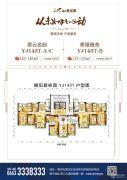 揭阳碧桂园4室2厅2卫143--148平方米户型图