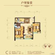 海天水岸阳光2室2厅1卫72平方米户型图