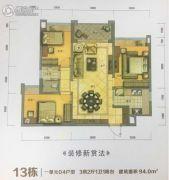 洲际豪庭3室2厅1卫94平方米户型图
