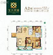 宝兴翠园3室2厅2卫132平方米户型图