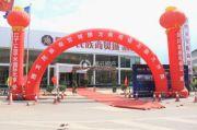腾龙民族商贸城实景图