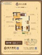 恒大名都2室2厅1卫0平方米户型图