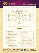 恒大帝景3室2厅2卫143平方米户型图