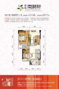 瑞城・南桥轩2室2厅1卫73平方米户型图