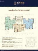 恒大御府3室2厅2卫118平方米户型图