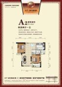 天下・城市星座二期2室2厅1卫95平方米户型图