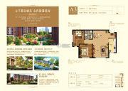 大悦城2室2厅1卫83平方米户型图