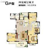 中建悦海和园4室2厅2卫145平方米户型图
