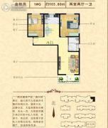 金桂湾2室2厅1卫103平方米户型图