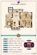 碧桂园招商凤凰城4室2厅2卫140平方米户型图