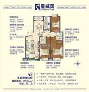 星威园 多层3室2厅2卫134平方米户型图