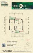 万豪世家2期3室2厅1卫96--97平方米户型图