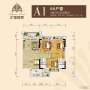 汇源新都3室2厅2卫88平方米户型图