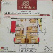 汉韵鑫城4室2厅2卫130平方米户型图