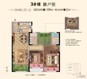 路劲城3室2厅2卫106平方米户型图