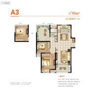 伟业优橙家3室2厅1卫95平方米户型图