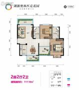 湖湘奥林匹克花园2室2厅2卫117平方米户型图