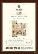 葡萄园・城市花园3室2厅2卫127平方米户型图