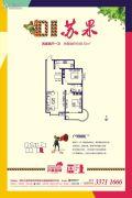 博德沣柳国际2室2厅1卫88平方米户型图