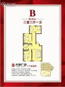 大德广场2室2厅1卫97平方米户型图