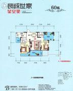 长城世家2室2厅2卫86平方米户型图