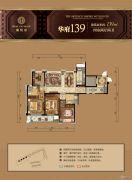 瀚悦府4室2厅2卫139平方米户型图
