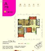 嘉和城4室2厅2卫124平方米户型图