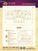 恒大帝景3室2厅1卫126平方米户型图