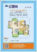 公园尚3室2厅2卫129--132平方米户型图