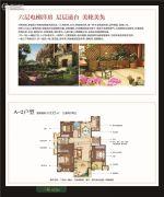 月桥花院3室2厅2卫132平方米户型图