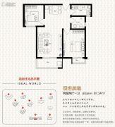 永恒理想世界2室2厅1卫87平方米户型图