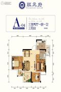 状元府3室2厅1卫79平方米户型图