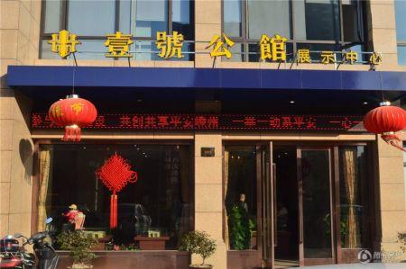 锦成・壹号公馆