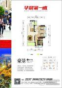 华晨・山水洲城3室2厅1卫102平方米户型图