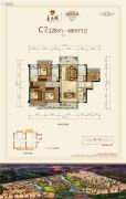 嘉和城4室2厅3卫128平方米户型图