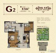 朗地英郡2室2厅1卫83平方米户型图