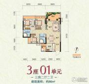 云山峰境花园3室2厅2卫86平方米户型图